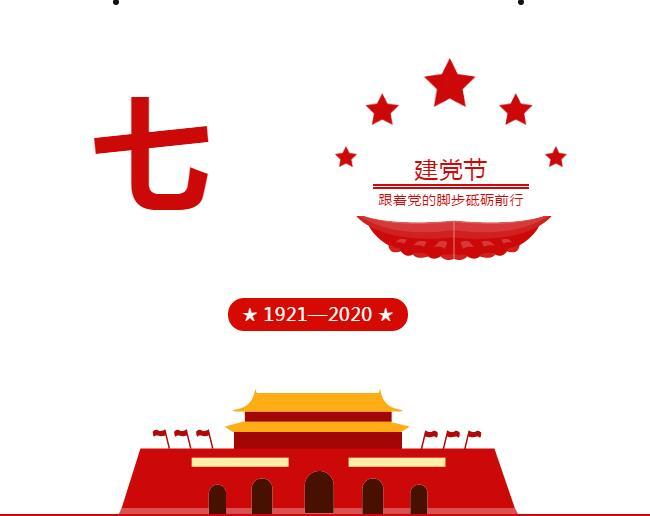 喜迎七一建党节:致敬建党99周年!!